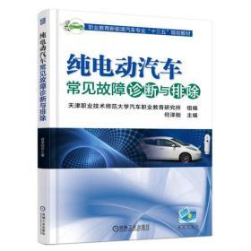纯电动汽车常见故障诊断与排除