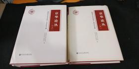 京华论丛 (上下)