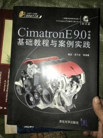 CimatronE9.0中文版基础教程与案例实践