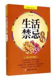 健康生活丛书:生活禁忌大全集