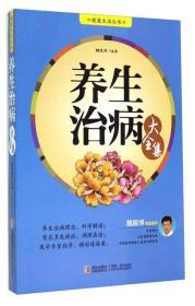 健康生活丛书:养生治病大全集