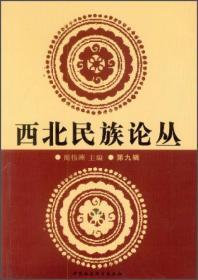 西北民族论丛:第九辑