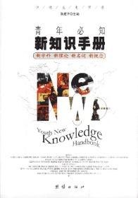 青年必知新知识手册:新学科 新理论 新名词 新概念