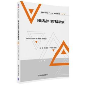 国际结算与贸易融资 陈琳 清华大学出版社