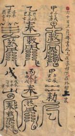 清◑【三合地师】古传地理风水秘籍彩色复印件