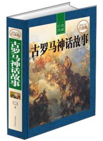 古罗马神话故事(超值全彩白金版)
