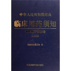 中华人民共和国药典临床用药须知-2010年版:中药成方制剂卷