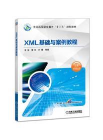 XML基础与案例教程|(职业教材)