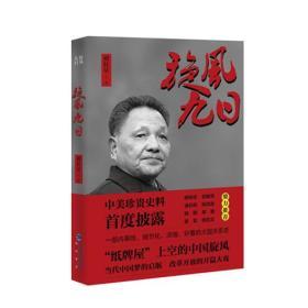 旋风九日 傅红星 海峡书局出版社 9787556700899