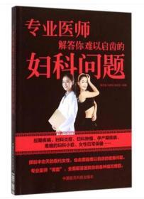 专业医师解答你难以启齿的妇科问题ISBN9787506776196医药科技KL06271全新正版出版社库存新书A24-3-3
