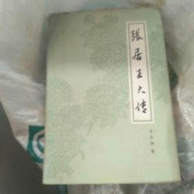 张居正大传(1981年版 硬精装)