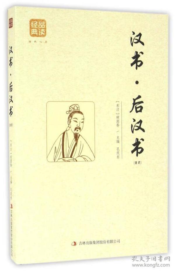 品读金典系列--汉书·后汉书(精选修订版)