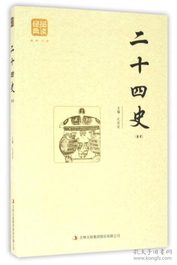 二十四史【精选】