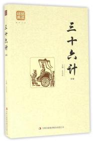 SJ品读金典系列--三十六计(精编修订版)