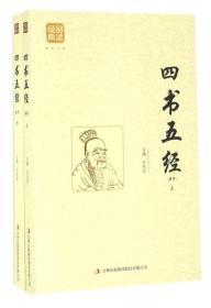 品读经典系列:四书五经(精选)全二册