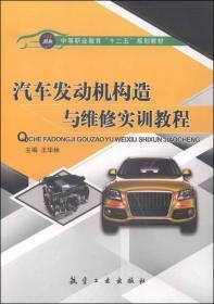 """汽车发动机构造与维修实训教程/中等职业教育""""十二五""""规划教材"""
