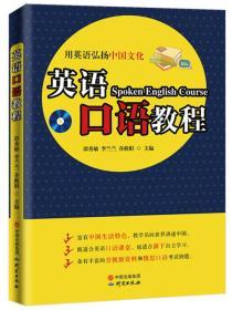 9787519903701-R3-英语口语教程