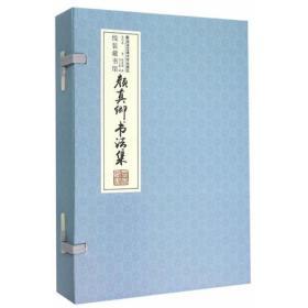 线装藏书馆:颜真卿书法集 全4册