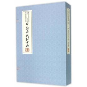 9787560556796-mi-中国历代仕女画-(全四卷)