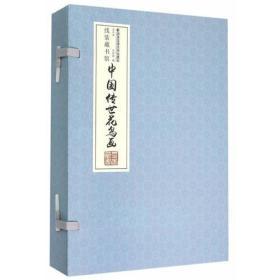 线装藏书馆:中国传世花鸟画(全4册)
