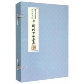9787560556765-mi-中国传世山水画(全4册)(线装)