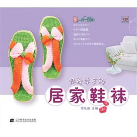 跟我學手鉤居家鞋襪