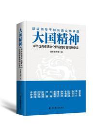大国精神:中华优秀传统文化积淀的珍贵精神财富