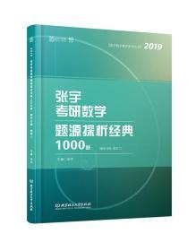 张宇考研数学题源探析经典1000题 数学二