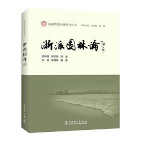 浙派传统园林研究丛书  浙派园林论