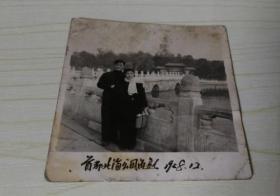 1958年首都北海公园留影