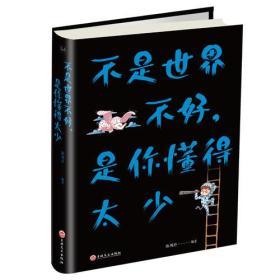 不是世界不好是你懂得太少 陈凤玲 吉林文史出版社 9787547247518