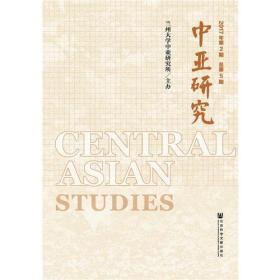 中亚研究(2017年第2期·总第5期)