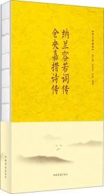 纳兰容若词传仓央嘉措诗传(纯美典藏版)
