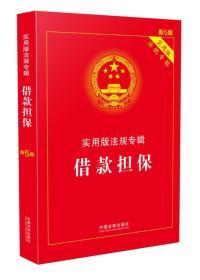 实用版法规专辑:借款担保(新5版)
