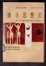 美学思想史   印量3800册