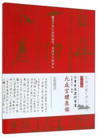 九成宫醴泉铭-儿童书法进阶学堂