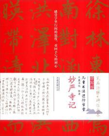 妙严寺记-儿童书法进阶学堂