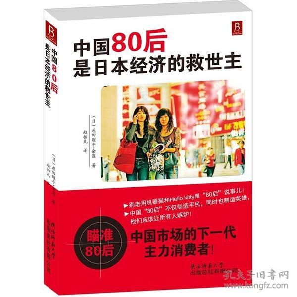 中国80后是日本经济的救世主