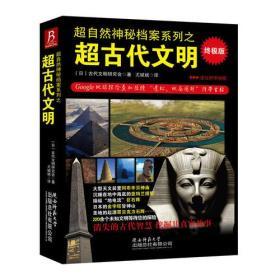 超自然神秘档案系列之超古代文明:终极版
