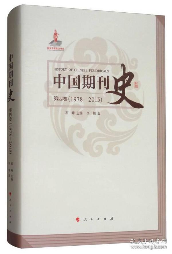 中国期刊史:第四卷(1978-2015)