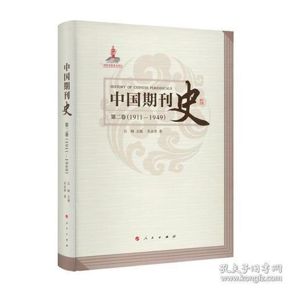 中国期刊史 第二卷(1911—1949)