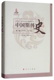 中国期刊史:第三卷(1949-1978)