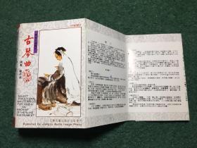 古琴磁带 刘赤城古琴曲
