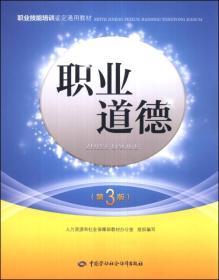 职业道德(第3版)——职业技能培训鉴定教材