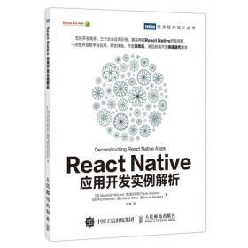 (可发货)React Native应用开发实例解析