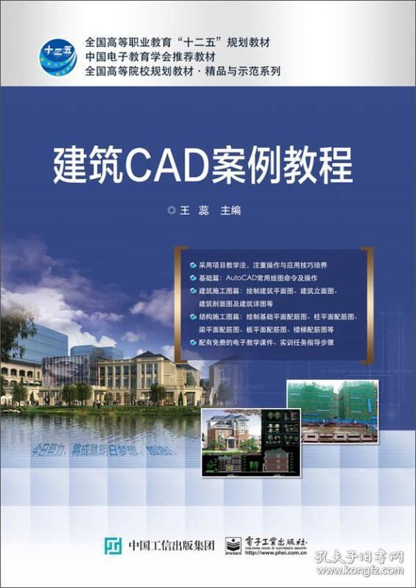 建筑CAD案例教程