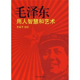 毛泽东用人智慧和艺术