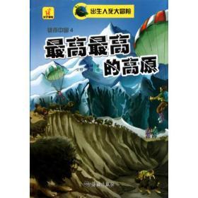 出生入死大冒险 雄奇中国(四)最高最高的高原