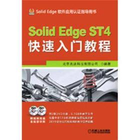 Solid Edge ST4快速入门教程