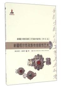 新疆柯尔克孜族传统银饰艺术